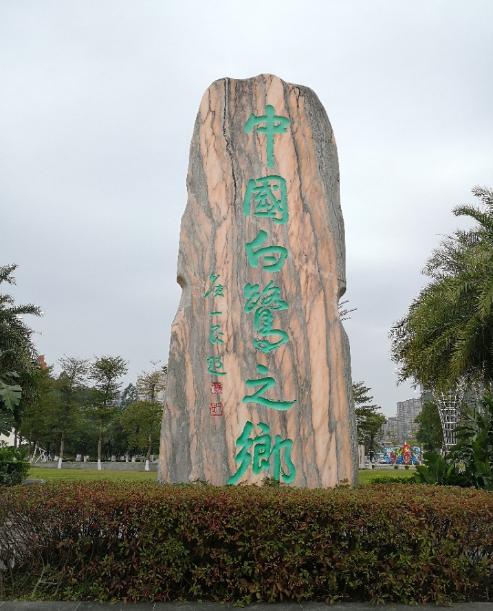 防城港白鹭公园