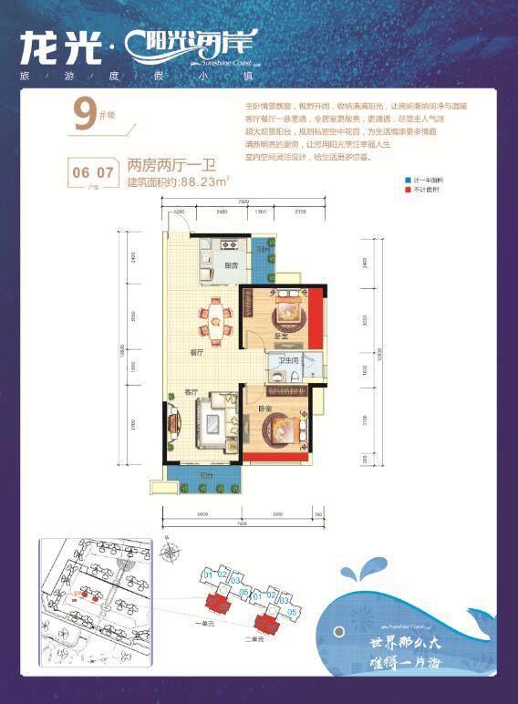 9#06、07户型2室2厅1卫建筑面积88.23㎡
