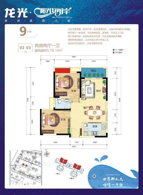 9#02、03户型2室2厅1卫建筑面积79.12㎡
