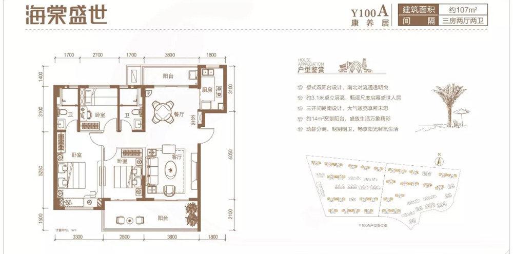 康养居Y100A 3室2厅2卫建筑面积 107㎡