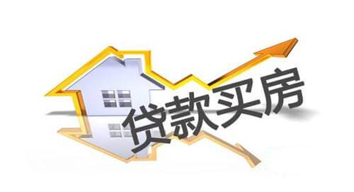 为什么贷款买房多数人都选30年的期限?