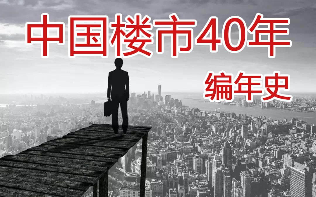 楼市编年史 | 40年来,中国楼市发生了什么变化?