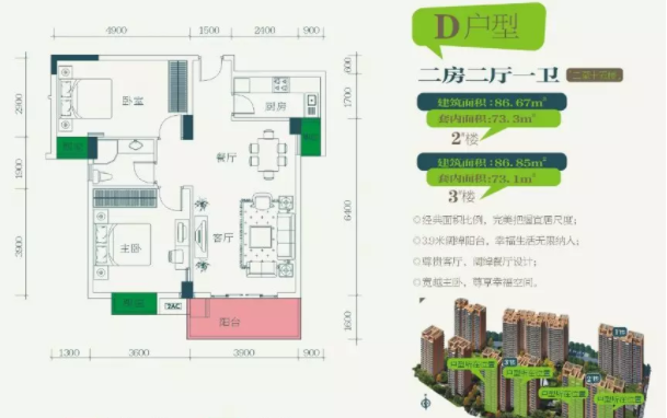 D户型 2房2厅1卫 建筑面积86.67㎡